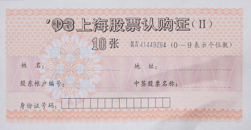 93上海拾(证)
