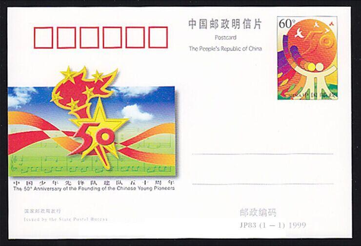 JP83少先队邮资片