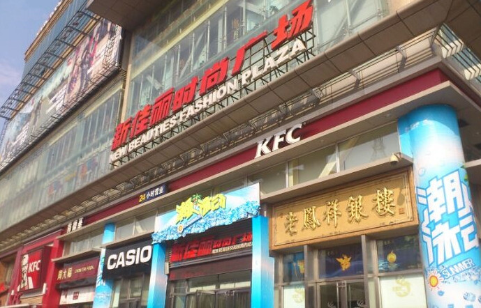 老凤祥武汉新佳丽金店