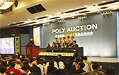 保利·POLY AUCTION