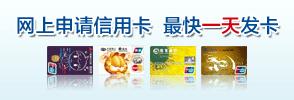 网上申请信用卡,最快一天发卡