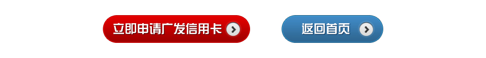 广发信用卡无卡付 5折商户特惠来袭