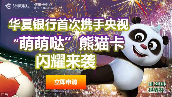 华夏银行熊猫足球卡