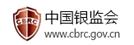 中国银行业监督管理委员会(CBRC)