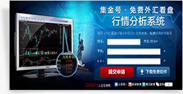 金投网APP免费外汇看盘行情分析系统