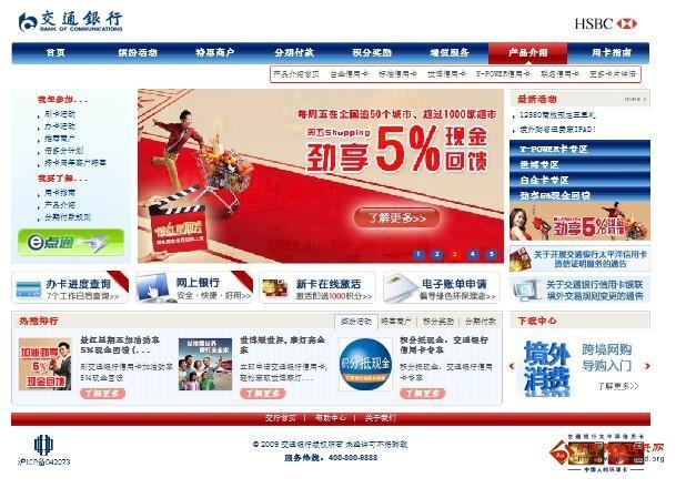 中国交通银行个人网上银行_交通银行网上银行_95559网上银行_交行网银_交通银行网上银行怎么开通-金投银行-金投网
