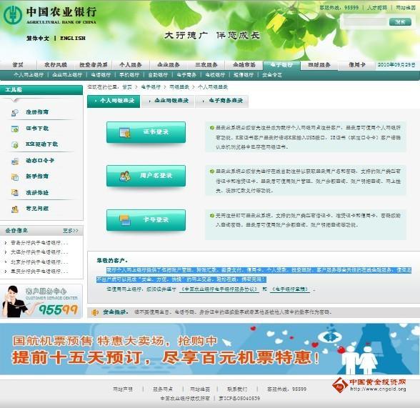 中国农业银行个人网上银行_交通银行网上银行_abc网上银行_95599网上银行_交行网银-金投银行-金投网