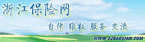 浙江保险网