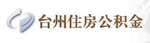 台州公积金