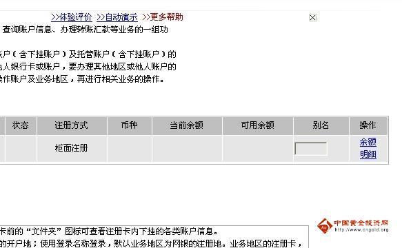 工商银行网上查询_工商银行个人网上银行余额查询