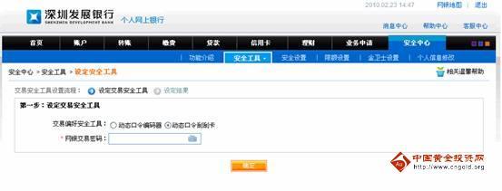 深圳发展银行动态口令刮刮卡_深圳发展银行网银口令卡