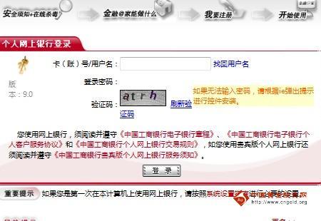 中国工商银行个人网上银行_工商银行网上银行_工商网上银行_icbc网上银行_95588网上银行-金投银行-金投网