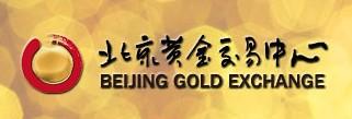 北京黄金交易中心