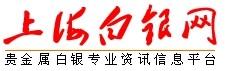上海白银网