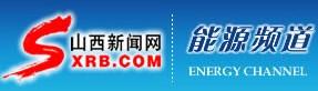山西新闻网能源频道