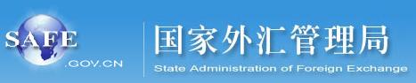 国家外汇管理局标志_国家外汇管理局