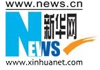 新华网能源频道