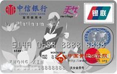 中信天女卡(银联+MasterCard,人民币+美元,白金卡)
