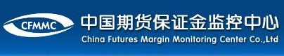 中国期货保证金监控中心