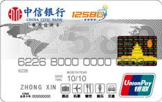中信12580联名卡 (系列卡)