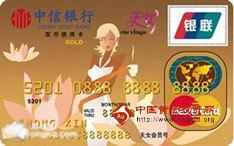 中信天女卡(银联+MasterCard,人民币+美元,金卡)