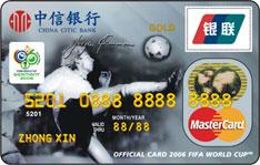 中信世界杯卡 (系列卡)