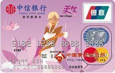 中信天女卡(银联+MasterCard,人民币+美元,普卡)