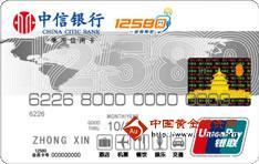 12580中信联名卡(银联,人民币,普卡)