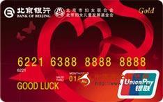 北京银行妇女百年纪念卡(银联,人民币,金卡)