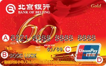 北京银行建国60周年银联标准主题卡