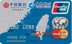 中信厦航白鹭联名卡(银联+Mastercard)