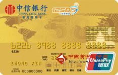 12580中信联名卡(银联,人民币,金卡)