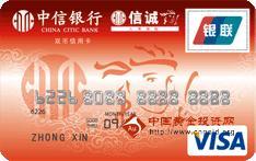 中信信诚联名卡(银联+VISA)
