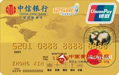 12580中信联名卡(银联+Mastercard,人民币+美元,金卡)