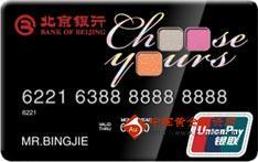 北京银行凝彩卡 (银联,人民币,普卡)