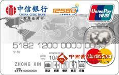 12580中信联名卡(银联+Mastercard,人民币+美元,普卡)