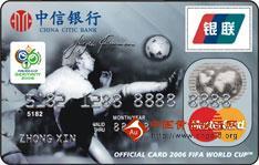 中信世界杯卡(银联+MasterCard,人民币+美元,普卡)