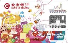 北京银行香港旅游卡(银联,人民币,普卡)
