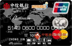 12580中信联名卡(银联+Mastercard,人民币+美元,白金卡)