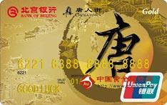 北京银行唐人街联名卡(银联,人民币,金卡)