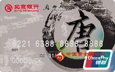 北京银行唐人街联名卡(银联,人民币,普卡)