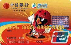 中信腾讯QQ跆拳道金卡