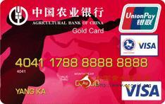 农行金穗东方神韵陕北民风国际旅游卡(银联+VISA,人民币+美元,金卡)