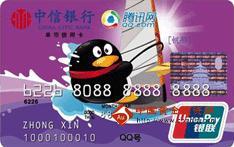 中信腾讯QQ帆船卡