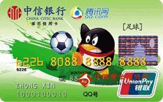中信腾讯QQ足球金卡