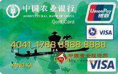 农行金穗东方神韵桂林山水国际旅游卡(银联+VISA,人民币+美元,金卡)