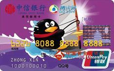 中信腾讯QQ帆船金卡