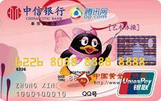 中信腾讯QQ艺术体操金卡