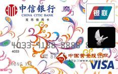 中信魔力卡(银联+VISA)