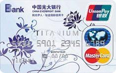 光大阳光伊人钛金国际卡 (系列卡)